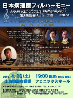 concerto-hiroshima.jpg